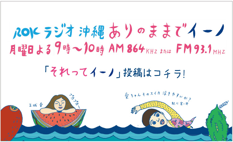 ROK ラジオ 沖縄 ありのままでイーノ 月曜日よる9時〜10時 AM864KHZ または FM93.1MHZ 「それってイーノ」投稿はコチラ!