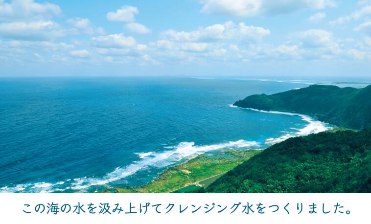 2000年の時を経て、久米島の海の水から生まれたクレンジング水e-no