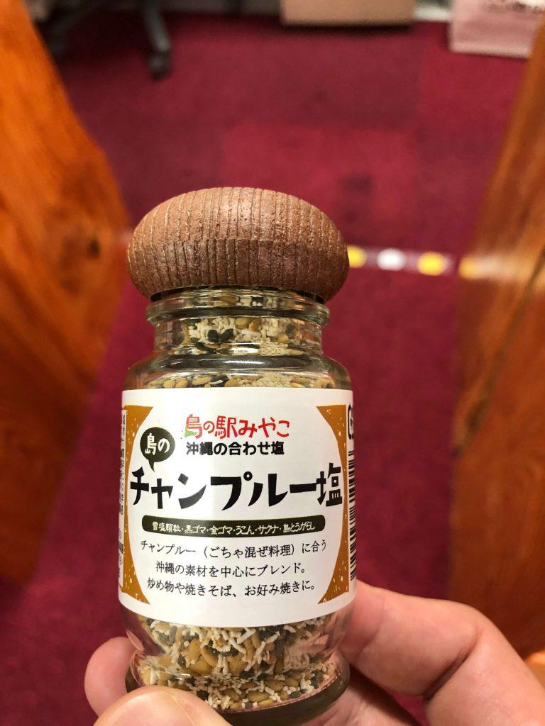 チャンプルー塩